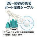 【ゆうメール】USB-RS232C(DB9)ポート変換ケーブル