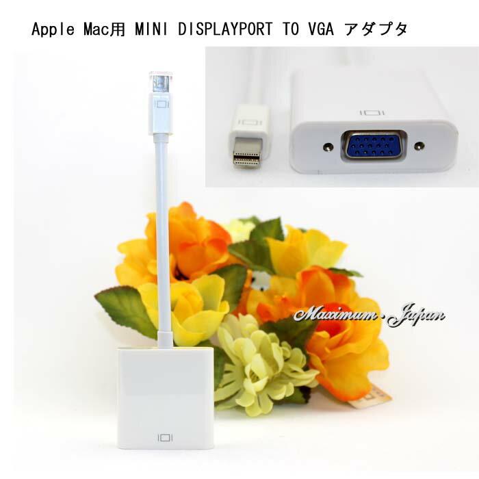 【メール便220円】 Apple Mac用 MINI DISPLAYPORT TO VGA アダプタ