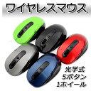 【メール便220円】 ワイヤレスマウス光学式 5ボタン+1ホイール高品質&最安値に挑戦!