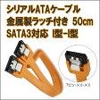 【ゆうメール】シリアルATAケーブル金属製ラッチ付き 50cmSATA3対応 I型-I型
