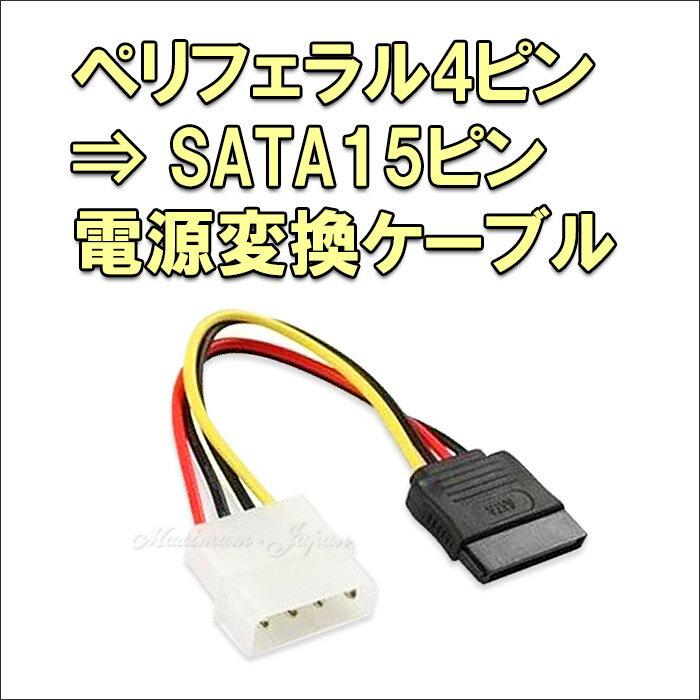 【メール便220円 10800円で送料無料】ペリフェラル4ピン→ SATA15ピン 電源変換ケーブル