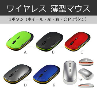 無線滑鼠平板光 3 按鈕六種顏色
