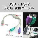 USB-PS/2 2分岐 変換 ケーブル