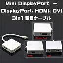Mini DisplayPort - DisplayPort、HDMI、DVI 3in1 変換ケーブル