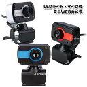 【在庫あり】WEBカメラ HD USB デスクトップ ノート...
