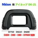 Nikon DK-21 互換 一眼レフ ファインダーアクセサリー アイカップ D750・D610・D600・D200・D90・D80・D7000対応