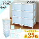 【送料無料 全25色】スリムチェスト 収納ボックス 収納ケー...