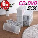 カラーボックス 収納ボックス フタ付き CD&DVD 収納ケース バックル式 幅16.3 奥行43 高さ15.8cm プラスチック おしゃれ クリア 同色 6個組 完成品 日本製