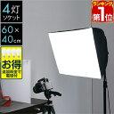 【あす楽】撮影照明セット〈4灯ソケット〉 撮影 照明 撮影キット 撮影 ライト led 撮影用照明 撮影用ライト 撮影用品 写真 カメラ スタンド セット キッ...