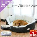 【1年保証】ペットベッド カドラー Lサイズ 小型犬〜中型犬...