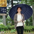 傘 24本骨傘 テフロン撥水加工!『デュポン社製 超撥水 グラスファイバー 24本傘』[傘 長傘][かさ][カサ][24本][丈夫][梅雨][雨傘][アンブレラ][日傘][和傘 和風][おしゃれ][頑丈][女性 男性 婦人 紳士 レディース メンズ]