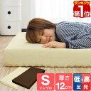 【1年保証】低反発マットレス 12cm コンビ シングル 寝...