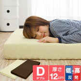 【あす楽】低反発マットレス・12cm・コンビ・ダブルサイズが【激安・格安】低反発マット・安い!楽天ランキング入りの実績!ベッドに敷いても寝心地・抜群!【ベッド】【低反発】【寝具】【マットレス】【マット】【送料無料】
