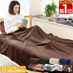 1年保証 毛布 シングル マイクロファイバー フランネル あったか 洗える 毛布 シングルサイズ 毛布 軽い 薄い 毛布 暖かい <strong>洗濯機</strong>で丸洗い やわらかい かわいい おしゃれ マイクロファイバー ブランケット ひざかけ ひざ掛け ★