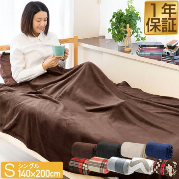 【1年保証】毛布 シングル マイクロファイバー 毛布 フランネル あったか 毛布 シングルサイズ 毛布 軽い 薄い 毛布 暖かい 洗える やわらかい かわいい マイクロファイバー ブランケット ひざかけ ひざ掛け