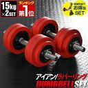 【1年保証】ダンベル 15kg 2個セット ラバーダンベル 30kgセット ダンベルセット 計 30...