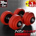 【1年保証】ダンベル 30kg 2個セット ラバーダンベル 60kgセット【ダンベルセット 計 60...