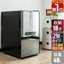 【1年保証】ワインセラー 家庭用 18本 48L 上下段別温度調節タイプ ハーフミラー ワイ