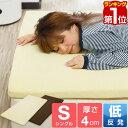 【1年保証】低反発マットレス 4cm シングル ベッドに敷いても 寝心地 抜群 低反発マット ベッド 低反発 寝具 マットレス マット 布団 低反発マットレス[送料無料][あす楽]