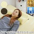 【あす楽】低反発枕 『低反発枕 幅47cm』 【低反発マクラ】【低反発まくら】【枕】【低反発】【寝姿勢】【肩こり】【安眠】【睡眠】【健康】【ヘルス】【1】