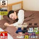 【あす楽】布団セット シングル 7点 セット + 羽毛 毛布 セット選べます! セット内容 [ 掛布