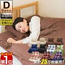 【あす楽】布団セット ダブル 9点 セット + 羽毛 毛布 セット選べます! セット内容 [ 掛布団