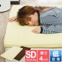 【1年保証】低反発マットレス 4cm セミダブル ベッドに敷いても 寝心地 抜群 低反発マット ベッド 低反発 寝具 マットレス マット 布団 低反発マットレス[送料無料]
