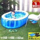 【1年保証】プール ビニールプール オーバルプール 電動ポンプ [空気入れ] AC電源式 中型 水あそび レジャープール ファミリープール 家庭用プール 子供用プール[送料無料]