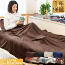 【1年保証】毛布 セミダブル マイクロファイバー 毛布 フランネル あったか 毛布 セミダブルサイズ 毛布 軽い 薄い 毛布 暖かい 洗える やわらかい かわいい マイクロファイバー ブランケット ひざかけ ひざ掛け