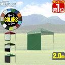 【G3モデル対応】2x2m用タープテント 専用サイドシート 全6種類 FIELDOORワンタッチタープテント 用 オプションシート 2.0x2.0m【送料無料】