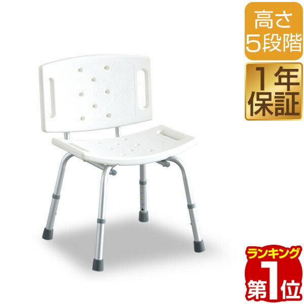 シャワーチェア 背付 シャワーチェア 介護 5段階 高さ調整 背もたれ付き シャワーチェア…...:maxshare:10055696