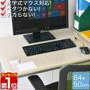 【1年保証】デスクマット 84x50クリアデスクマット 84x50cm【クリア 透明 デスク 勉強