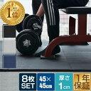 【あす楽】トレーニングマット トレーニング用ジョイントマット 45cm 8枚セット[89×174cm]ブラック 黒 フロアマット フィットネスマット ベンチマッ...