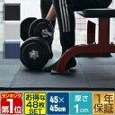 【あす楽】トレーニングマット トレーニング用ジョイントマット 45cm 48枚セット 6畳分[259×344cm]ブラック 黒 フロアマット フィットネスマット...