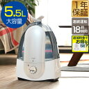 【1年保証】加湿器 シリーズ累計13.6万台販売!5.5L ...