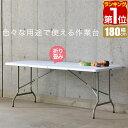 【1年保証】ワークテーブル 折りたたみ テーブル 作業台 幅180...