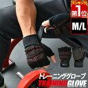 【1年保証】トレーニンググローブ トレーニング 手袋 ウェイトトレーニング バーベルシャフト ダンベ...