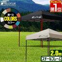 【1年保証】テント タープ タープテント 2m 200 ワン...