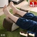 【1年保証】足枕 足まくら 足専用 枕 ...