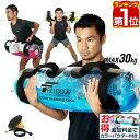 【1年保証】ウォーターバッグ 体幹 30kg / 30L サ...