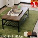 【1年保証】テーブル ローテーブル 伸張式テーブル幅90cm...