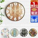 【1年保証】電波時計 壁掛け 掛け時計 ...