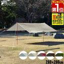 【1年保証】タープ テント タープテント ヘキサタープ スク...