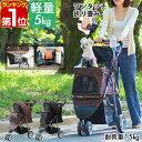 【1年保証】ペットカート 多頭 小型犬 中型犬 3輪 折りたたみ 軽量 バギー ドッグカー
