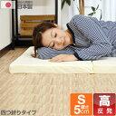 1年保証 日本製 マットレス シングル 高反発 5cm 四つ折り 高反発マットレス 折りたたみ 高密度24D 150N マット ベッド 敷き布団 低反発マットレス と使い替えても マットレス 厚さ5cm 高反発マット 寝具 4つ折り 国産 ★ 送料無料