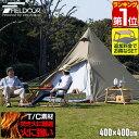 1年保証 ワンポールテント 4人用 ワンポール テント 難燃...