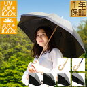 1年保証 日傘 完全遮光 軽量 ダンガリー 生地 遮光率 UVカット率 100%
