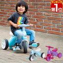 1年保証 三輪車 おもちゃ 子供用 乗用玩具 おしゃれ 3輪...