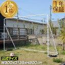 1年保証 フットサルゴール 3m×2m 公式サイズ 組み立て式 クッション キャリーバッグ付 室内 屋外兼用 練習用ネット サッカーゴール フ..