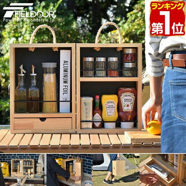 フィールドア 木製スパイスボックス